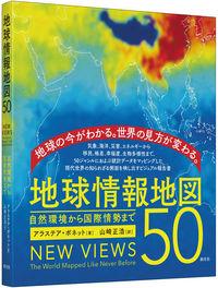 地球情報地図50 自然環境から国際情勢まで