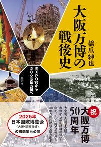 大阪万博の戦後史