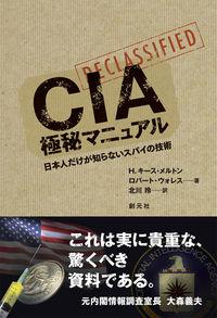 CIA極秘マニュアル / 日本人だけが知らないスパイの技術