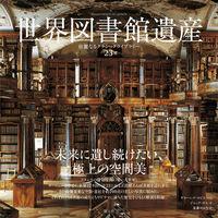 世界図書館遺産 / 壮麗なるクラシックライブラリー23選