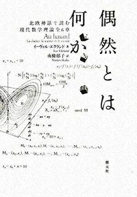 偶然とは何か / 北欧神話で読む現代数学理論全6章