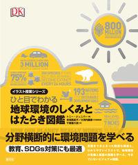 ひと目でわかる 地球環境のしくみとはたらき図鑑