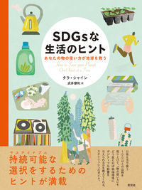 SDGsな生活のヒント