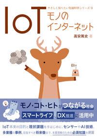 IoT モノのインターネット