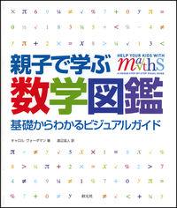 親子で学ぶ数学図鑑 / 基礎からわかるビジュアルガイド