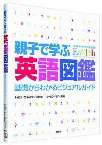親子で学ぶ英語図鑑 / 基礎からわかるビジュアルガイド