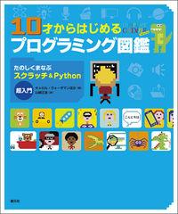 10才からはじめるプログラミング図鑑 / たのしくまなぶスクラッチ&Python超入門