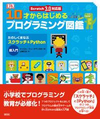Scratch 3.0対応版 10才からはじめるプログラミング図鑑