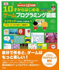 Scratch 3.0対応版 10才からはじめるゲームプログラミング図鑑