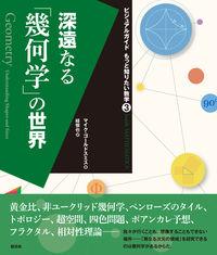 深遠なる「幾何学」の世界