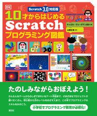 Scratch 3.0対応版 10才からはじめるScratchプログラミング図鑑