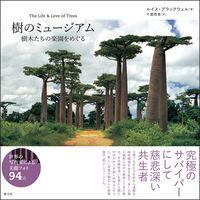 樹のミュージアム / 樹木たちの楽園をめぐる