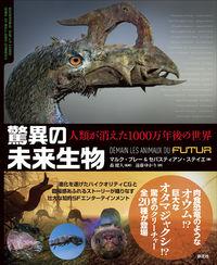 驚異の未来生物 / 人類が消えた1000万年後の世界