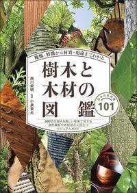 種類・特徴から材質・用途までわかる樹木と木材の図鑑 / 日本の有用種101