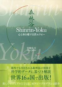 ShinrinーYoku(森林浴) / 心と体を癒す自然セラピー