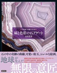 縞と色彩の石 アゲート