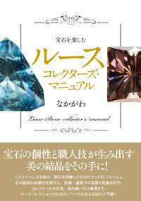 宝石を楽しむ ルースコレクターズ・マニュアル