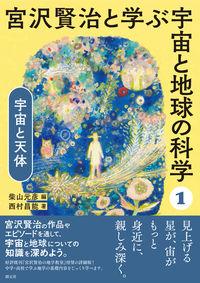宮沢賢治と学ぶ宇宙と地球の科学 1
