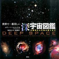 世界で一番美しい深宇宙図鑑 / 太陽系から宇宙の果てまで