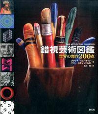 世界の傑作200点 錯視芸術図鑑