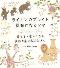 ライオンのプライド探偵になるクマ / 集まると楽しくなる英語の集合名詞えほん