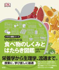 ひと目でわかる食べ物のしくみとはたらき図鑑