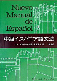 中級イスパニア語文法
