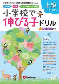 小学校で伸びる子ドリル 上級 / 全知能+知識→入学準備・小学受験