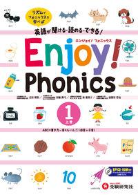 Enjoy!Phonics 1(上巻) / 英語が聞ける・読める・できる!