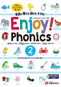 Enjoy!Phonics 2(下巻) / 英語が聞ける・読める・できる!