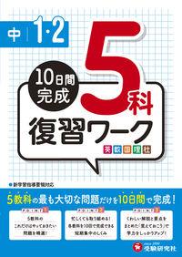 中1・2/復習ワーク5科