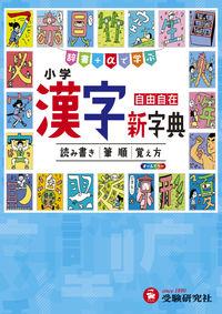 小学 漢字新字典 辞書+αで学ぶ