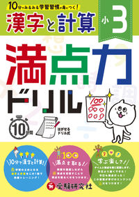 小3 満点力ドリル 漢字と計算