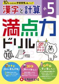小5 満点力ドリル 漢字と計算