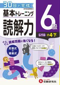 小学 基本トレーニング 読解力6級