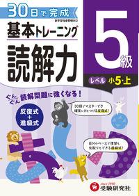 小学 基本トレーニング 読解力5級