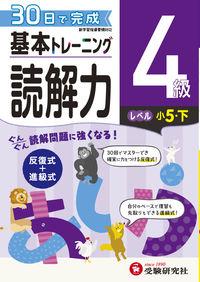 小学 基本トレーニング 読解力4級