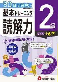 小学 基本トレーニング 読解力2級