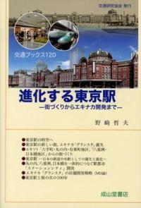 進化する東京駅 / 街づくりからエキナカ開発まで
