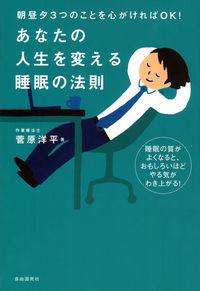 あなたの人生を変える睡眠の法則 / 朝昼夕3つのことを心がければOK!
