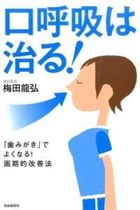 口呼吸は治る! / 「歯みがき」でよくなる!画期的改善法