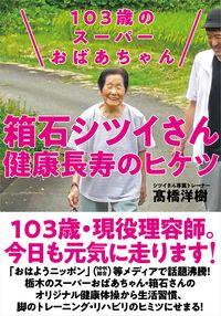 103歳のスーパーおばあちゃん 箱石シツイさん 健康長寿のヒケツ