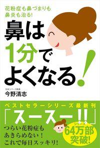 鼻は1分でよくなる!──花粉症も鼻づまりも鼻炎も治る!