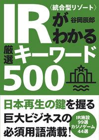 IR<統合型リゾート>がわかる厳選キーワード500