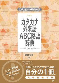 現代用語の基礎知識 カタカナ外来語ABC略語辞典 第6版