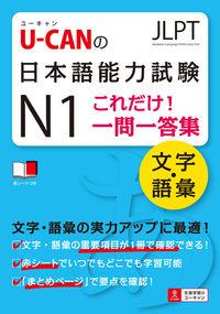 U-canの日本語能力試験N1これだけ!一問一答集 ; 文字・語彙 / electronic bk