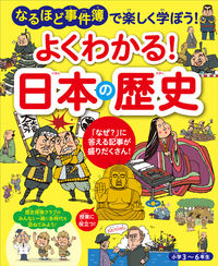 よくわかる!日本の歴史 / なるほど事件簿で楽しく学ぼう!