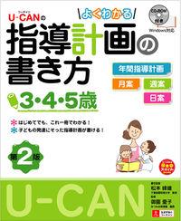 U-CANのよくわかる指導計画の書き方 3・4・5歳 U-CANの保育スマイルBOOKS