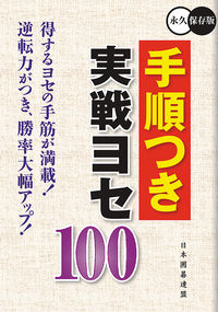 手順つき実戦ヨセ100
