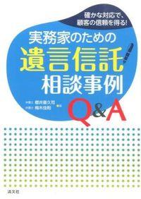 実務家のための遺言信託相談事例Q&A / 確かな対応で、顧客の信頼を得る!